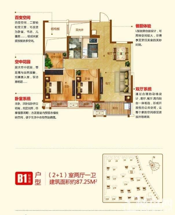 华南城·紫荆名都户型图