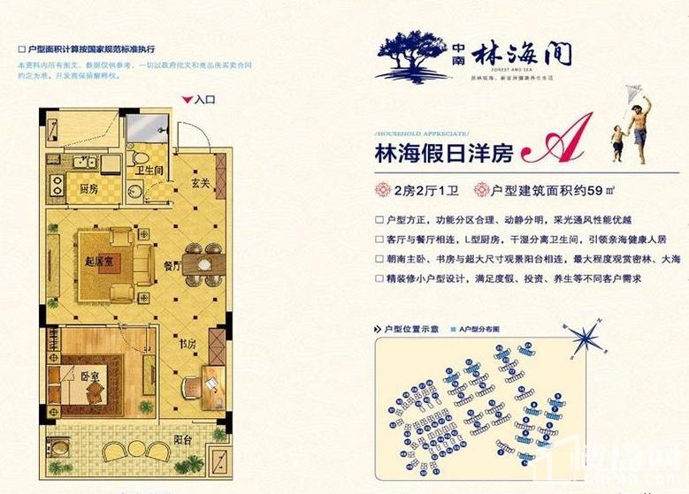 中南林海间户型图