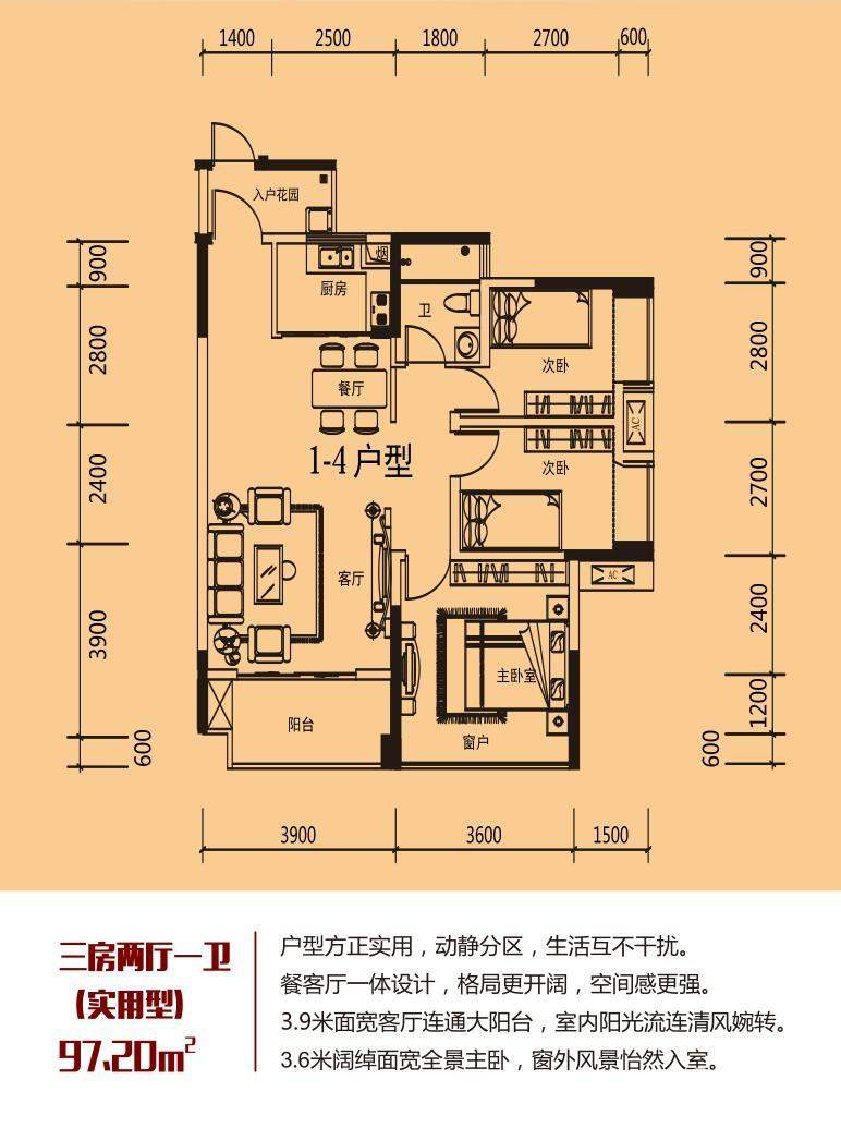 九华城果户型图