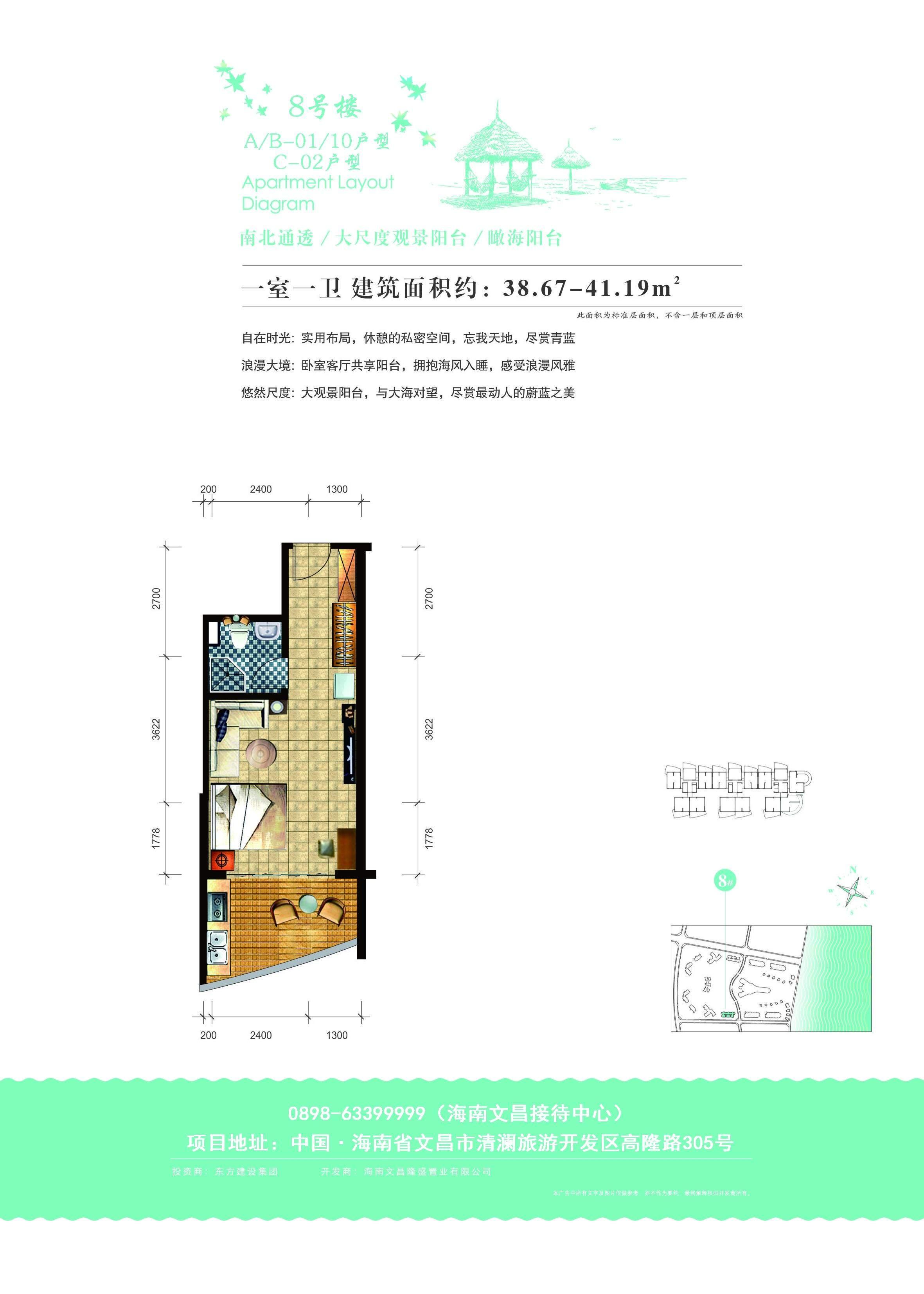 东方龙湾户型图
