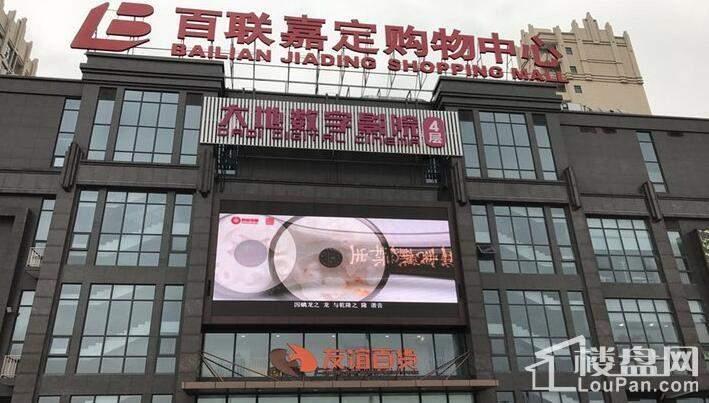百联购物广场