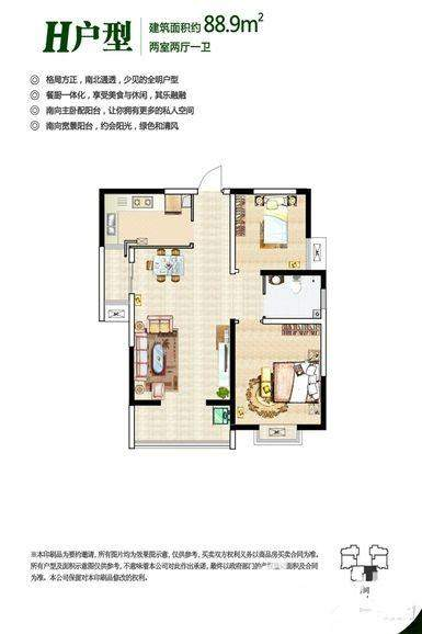 15号楼H户型