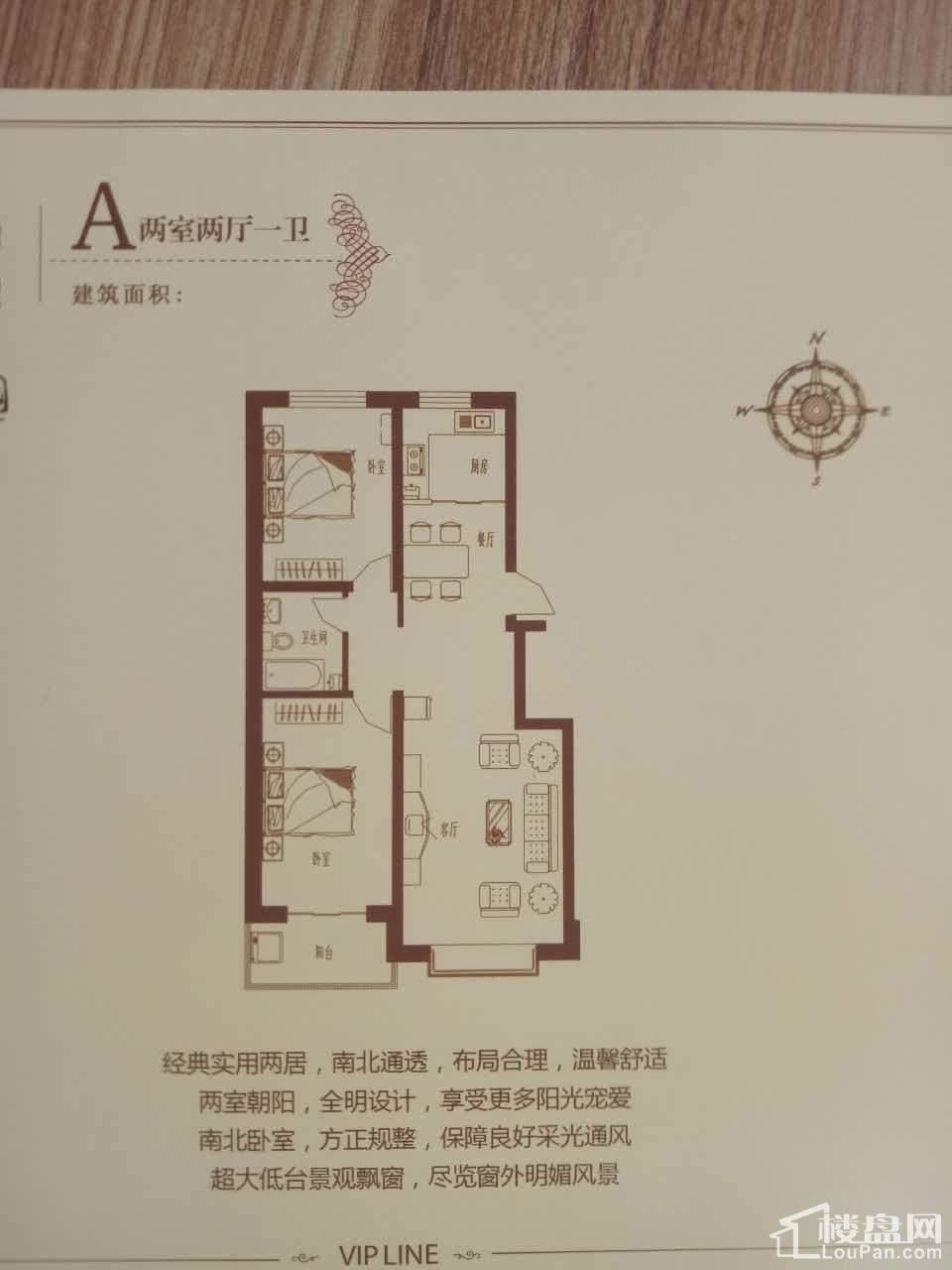 京南第一城户型图