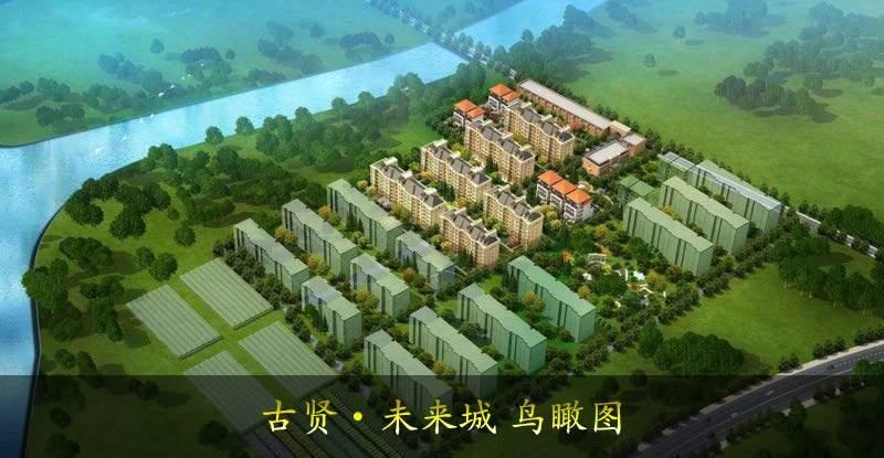 古贤·未来城
