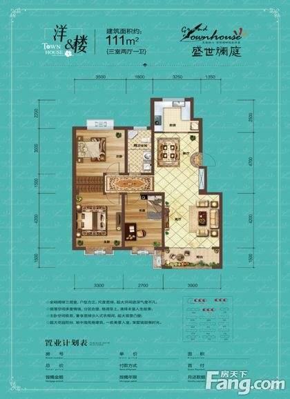 盛世斓庭户型图
