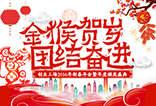 金猴贺岁 团结奋进——创业工场2016年新春年会暨年度颁奖盛典