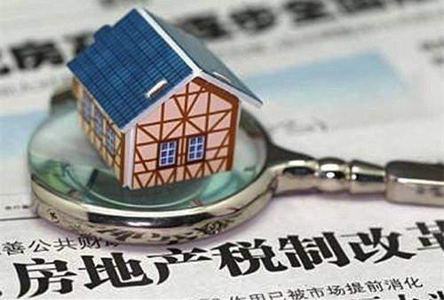 贾康:房地产税可在楼市热的中国一二线城市先