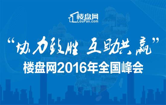 楼盘网2016年全国峰会