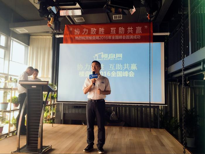 楼盘网CEO戴跃为2016年楼盘网峰会致辞