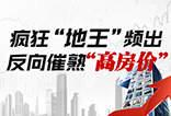 """楼周刊第177期:疯狂""""地王""""频出 反向催熟""""高房价"""""""