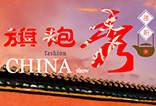 十月中旬 楼盘网邵阳站将开展旗袍秀大赛