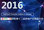 邵阳市第十二届房交会10月14日在西苑公园开幕