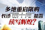 """楼周刊183期:多地重启限购 长沙""""银十""""能否续写辉煌"""