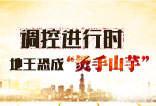 """楼周刊185期:调控进行时 地王恐成""""烫手山芋"""""""