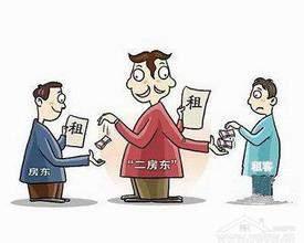 通过中介委托租房要当心 原合同无转租条款