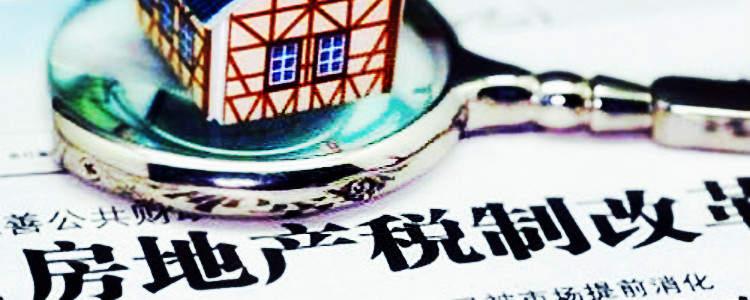 房地产税出台能改变房价上涨的局面吗?
