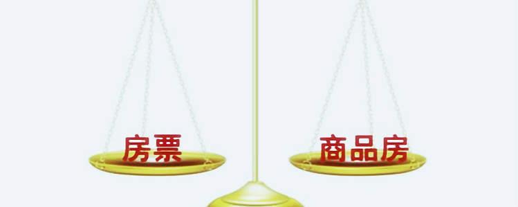 """娄底拆迁房屋补偿 """"房票""""制度促进去库存"""