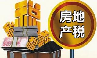 上海2016年起开征房产税?假的 在就开征了