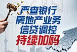楼周刊第188期:严查银行房地产业务 信贷调控持续加码