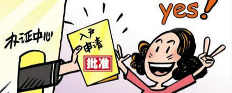 重庆无户口人员登记落户提速 前5月70万人脱