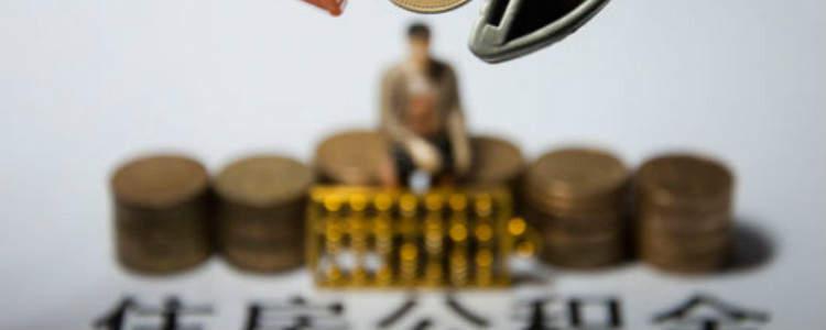成都发布公积金新政 期限提至30年最高贷款7