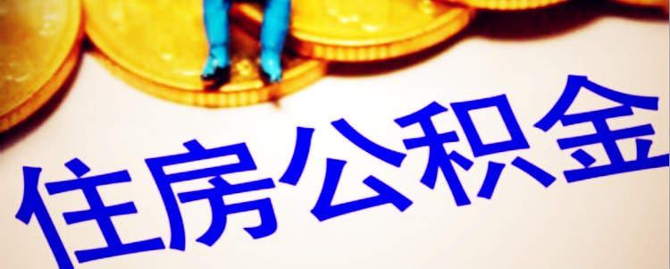 天津市住房公积金最高缴存比例已下调为12%