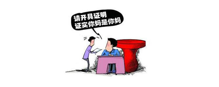 卖房奇葩证明:需证明亡夫无私生子?