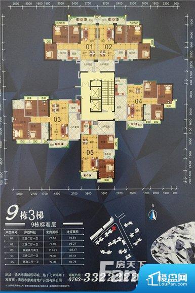 豪美·湖景湾户型图