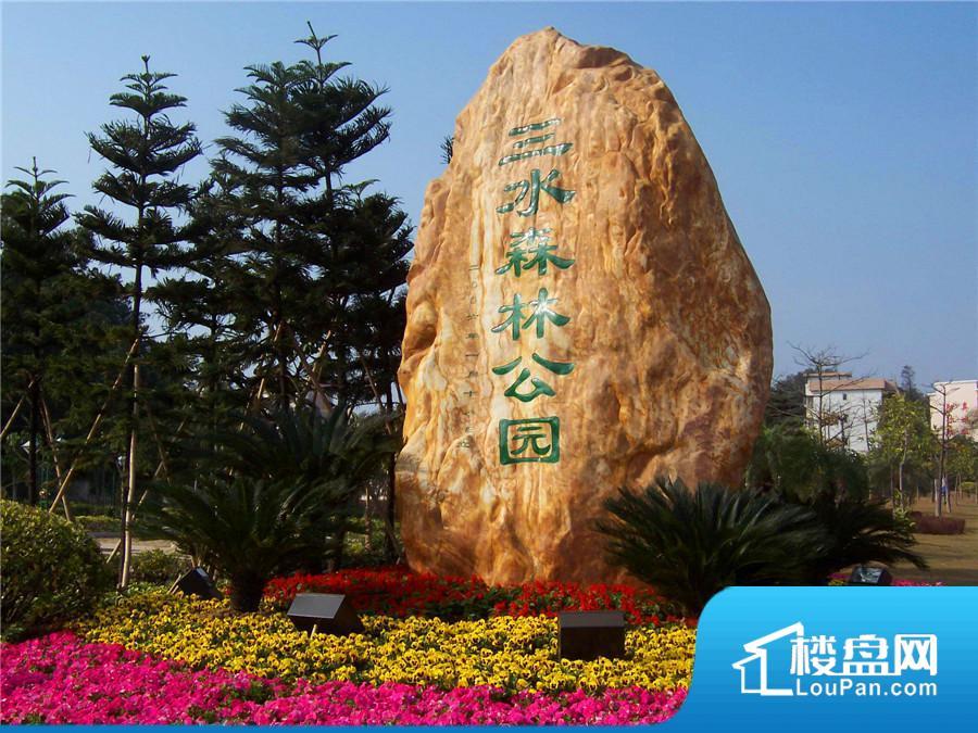 周边配套-三水森林公园(2015-11-18)