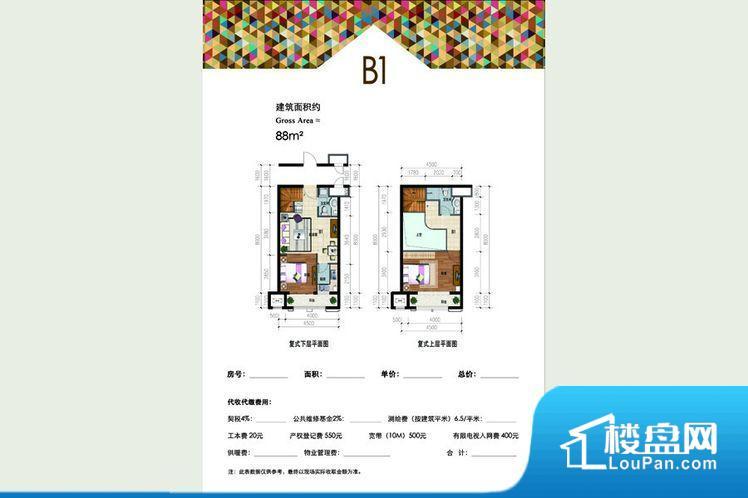 梦特芳丹国际公寓户型图