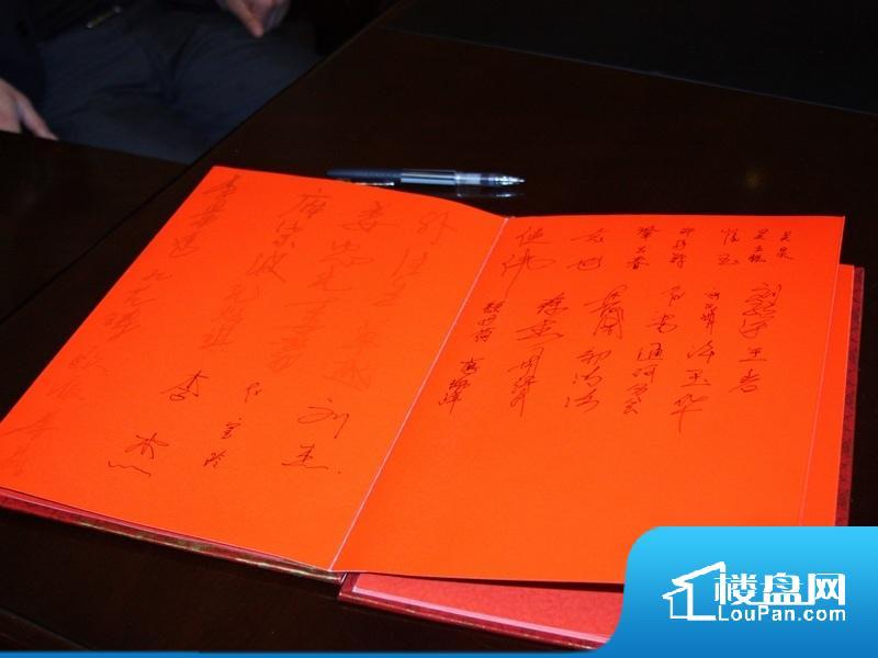 授牌仪式签到簿(2013-04-12)