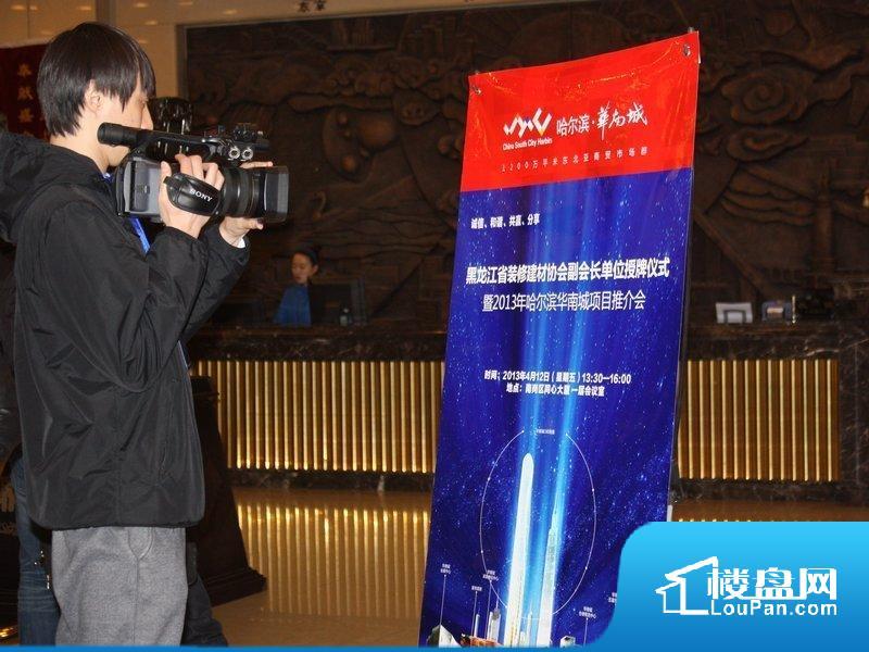 授牌仪式现场摄像(2013-04-12)