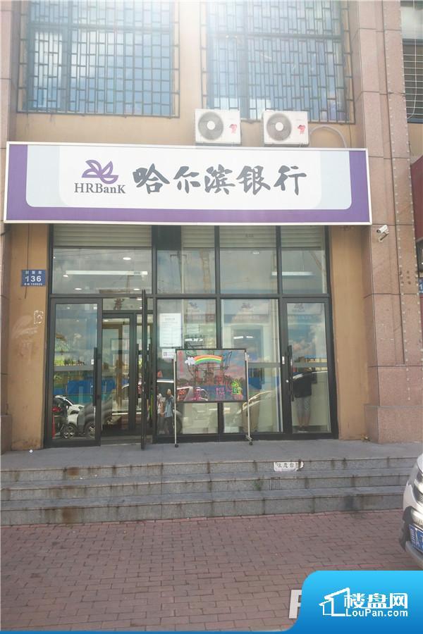 周边哈尔滨银行