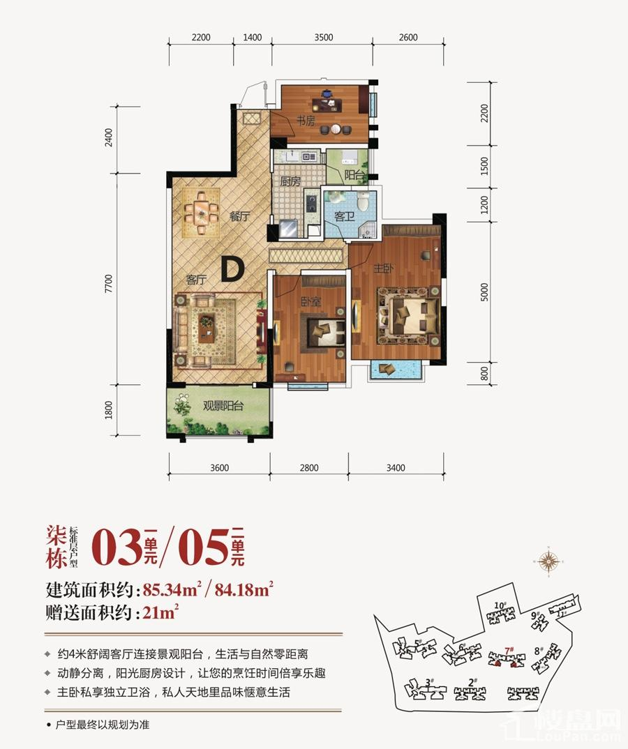 7#03/05户型
