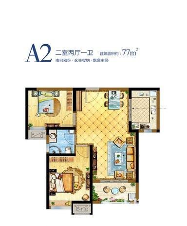 9号楼A2户型