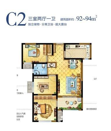 8、9号楼C2户型
