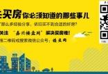 12月1日宁波大市区成交121套 均价14355.11元/平