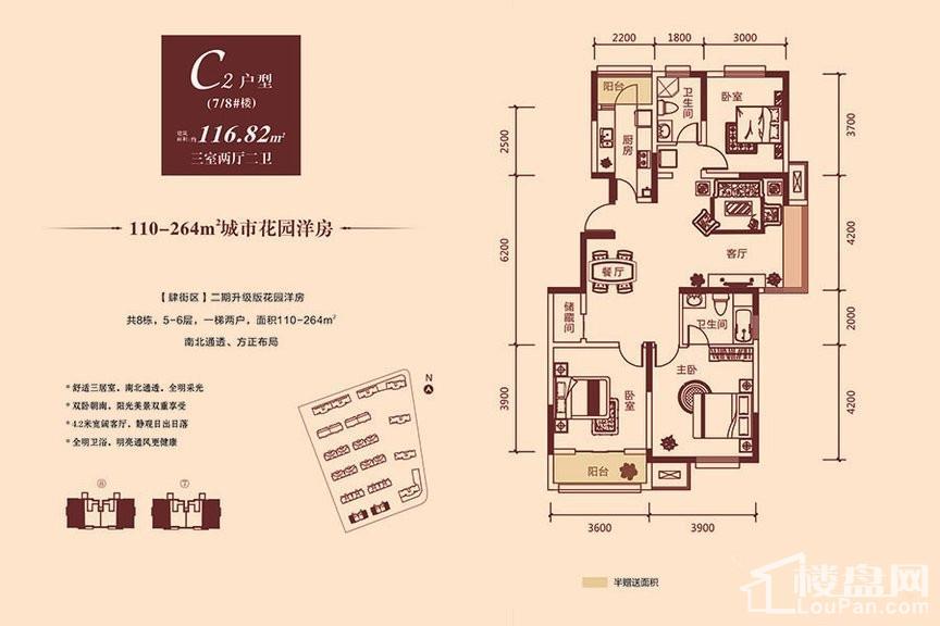 7#8#洋房C2户型