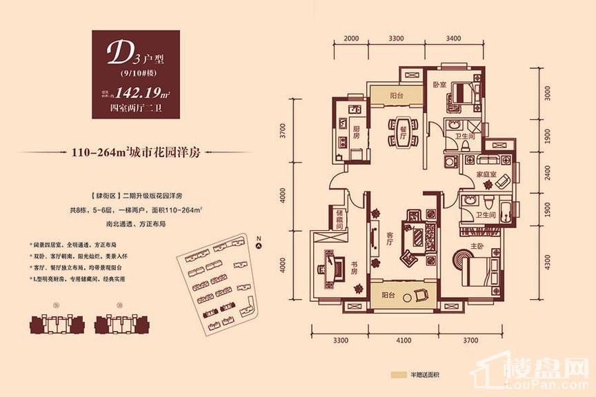 9#10#洋房D3户型