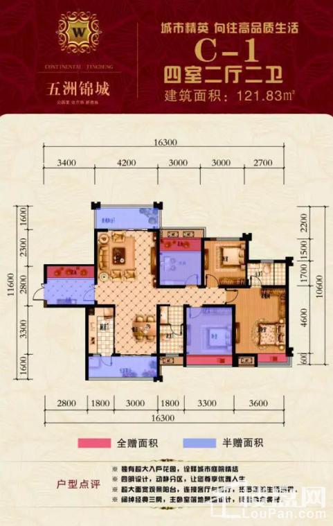 娄底五洲锦城大四房户型图