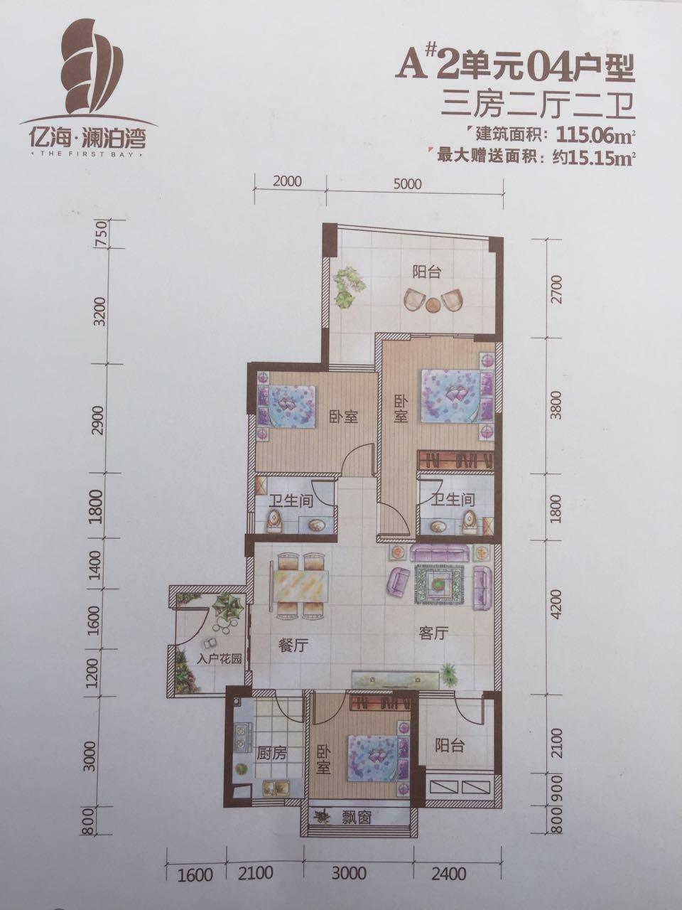 亿海澜泊湾户型图