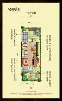 香榭丽墅一层平面图