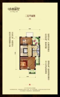 香榭丽墅二层平面图