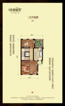 香榭丽墅三层平面图