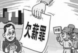 """深圳包工头拖欠工人88万 """"人间蒸发""""后被判八个月"""