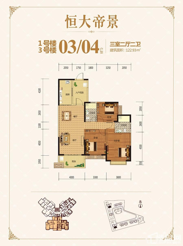 1/3号楼03/04户型
