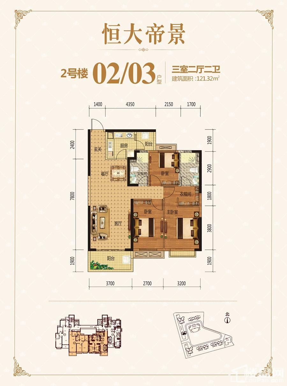 2号楼02/03户型
