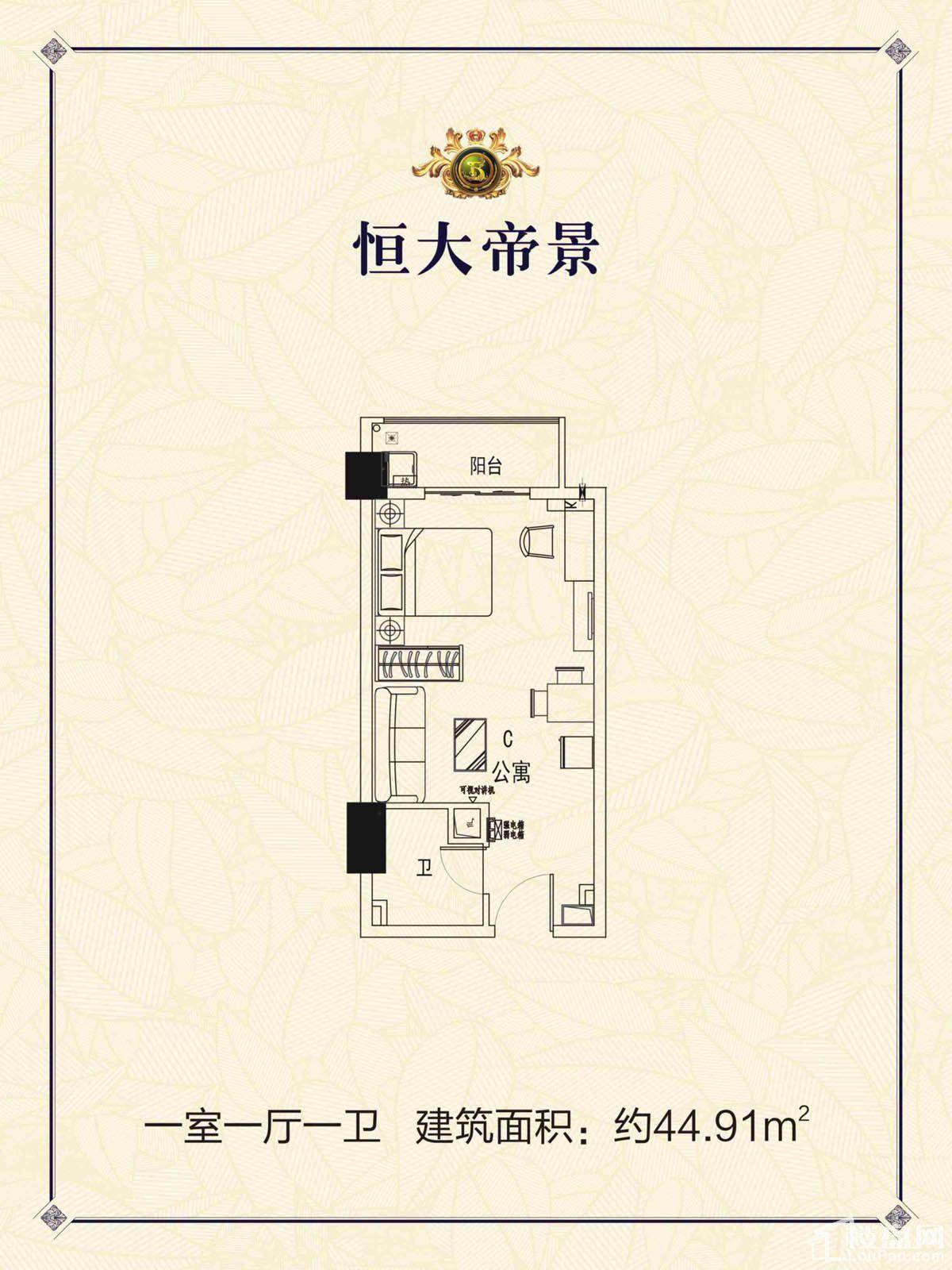 恒大帝景公寓