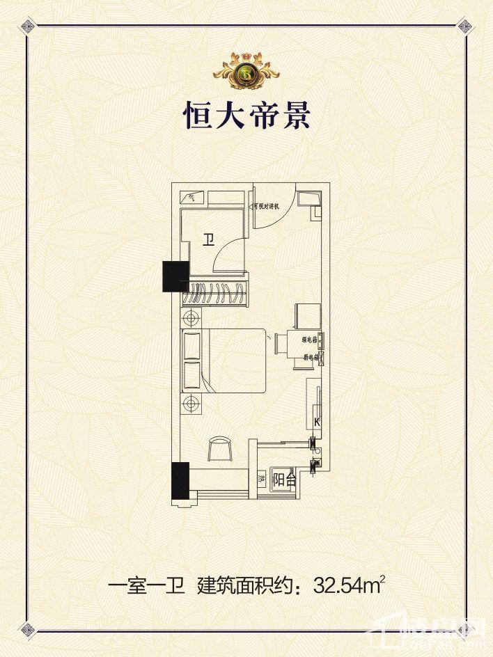 恒大帝景单身公寓