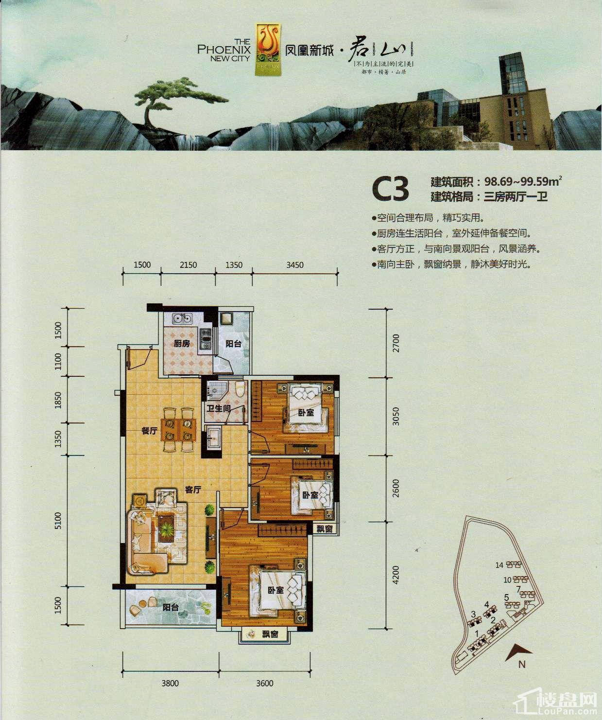 凤凰新城C3户型